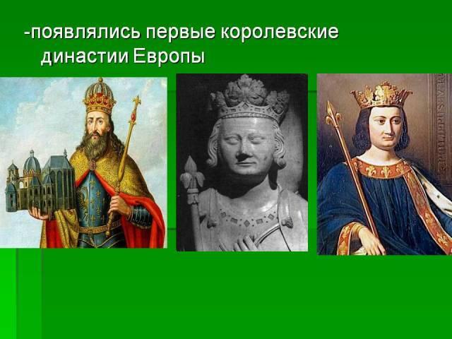 0006-006--pojavljalis-pervye-korolevskie-dinastii-Evropy